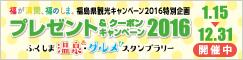 福島DCプレゼント&クーポンキャンペーン