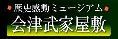 会津武家屋敷,ロゴ