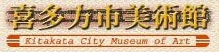 喜多方市美術館