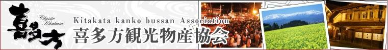 喜多方観光物産協会,ロゴ