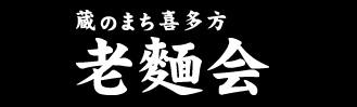 喜多方,老麺会,喜多方ラーメン,ロゴ