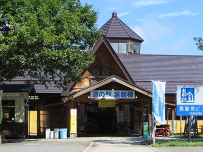 道の駅裏磐梯
