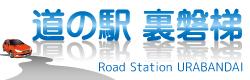 道の駅裏磐梯,ロゴ