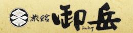 猪苗代ライジングサンホテル,ロゴ